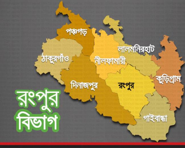 Information Portal Of Rangpur Division Bangladesh